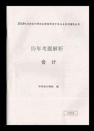 """2018年注册会计师《会计》""""梦想成真""""系列考题解析(免费赠送 自付邮费)"""