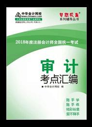 """2018年注册会计师《审计》""""梦想成真""""系列丛书考点汇编电子书"""