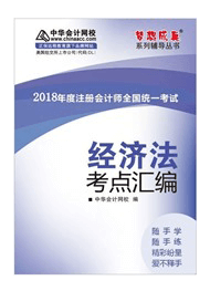 """2018年注册会计师《经济法》""""梦想成真""""系列丛书考点汇编电子书"""
