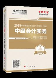 2018中级实务应试指南