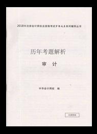 2018注会历年试题-审计