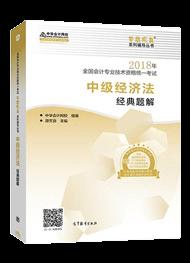 """2018年中级会计职称《经济法》""""梦想成真""""系列丛书经典题解+官方教材(预订)"""
