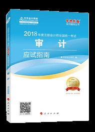 """2018年注册会计师《审计》""""梦想成真""""系列应试指南(预订)"""