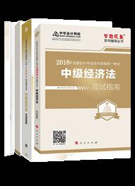 2018中级经济法五册通关