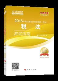 """2018年注册会计师《税法》""""梦想成真""""系列应试指南(预订)"""