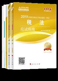 2018注会税法五册通关