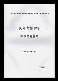 """2018年中级会计职称《财务管理》""""梦想成真""""系列丛书历年考题解析(免费赠送 自付邮费)"""