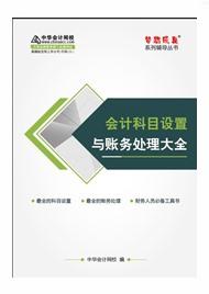 会计科目设置与账务处理大全电子书