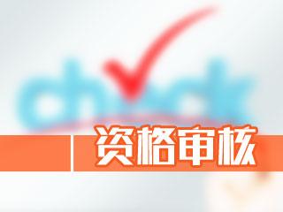 浙江2018年中级会计职称考试报名采取网上自动审核