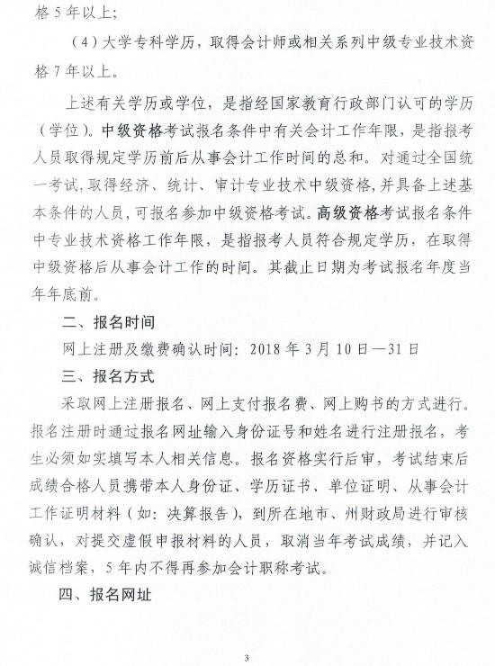 青海2018年中级会计职称考试报名公告