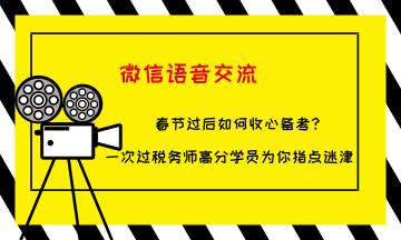 2月27日微信语音交流:春节过后如何收心备考税务师?
