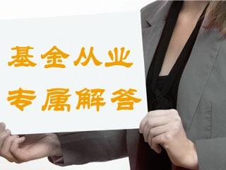 基金从业资格考试题类型_基金从业资格证考试_基金从业资格考试有题库吗