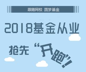 2018年基金从业资格考试时间已公布(全年)