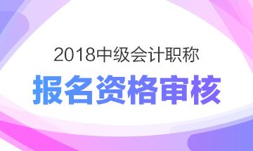河南洛阳2018年中级会计师职称即兴场阅世复核