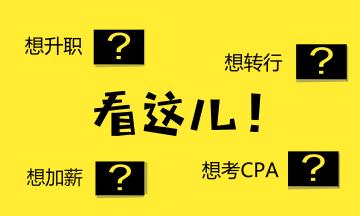 注册会计师定制班