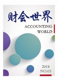 《财会世界》电子书(2018年第3期)
