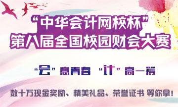 中华会计网财会大赛