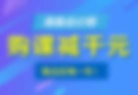 中华会计网校18周年庆 1.8亿学费大放送 高会轻松减千元