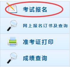 2019年中級會計職稱考試網上報名流程(圖文詳解)