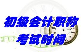 2019年浙江初级会计职称考试报名时间:11月12日-30日