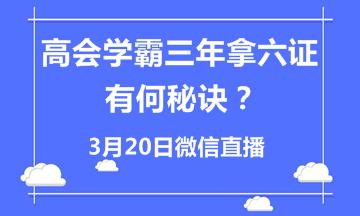3月20日微信交流:高会大神三年拿六证 学霸秘诀不容错过!