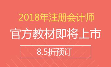 2018年注会考试教材