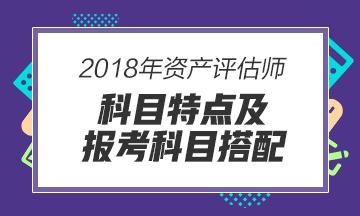 2018年资产评估师考试