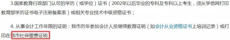 江苏泰州中级会计职称考试报考简章截图