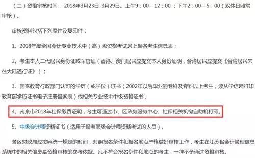 江苏南京中级会计职称考试报考简章截图