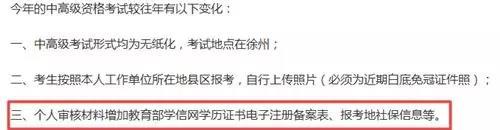 江苏徐州中级会计职称考试报考简章截图