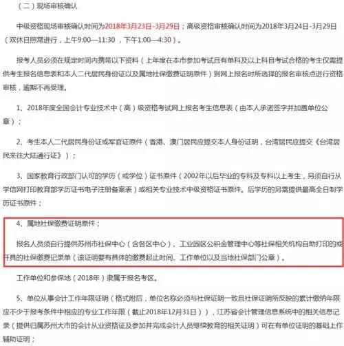 江苏苏州中级会计职称考试报考简章截图