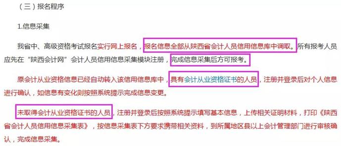 关于2018年度全国会计专业技术中高级资格考试陕西考区考务日程安排的公告