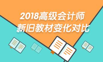 2018年高级会计师《高级会计实务》新旧教材变化对比