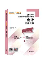 """2018年注册会计师《会计》""""梦想成真""""系列经典题解"""