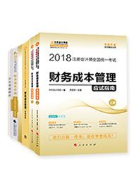 2018注会财务成本管理五册通关+考试教材