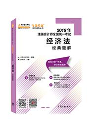 """2018年注册会计师《经济法》""""梦想成真""""系列经典题解"""
