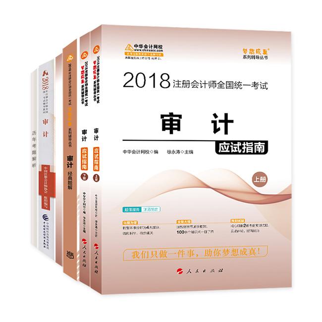 """2018注册会计师《审计》""""梦想成真""""系列五册通关+官方教材(快递免邮费)"""