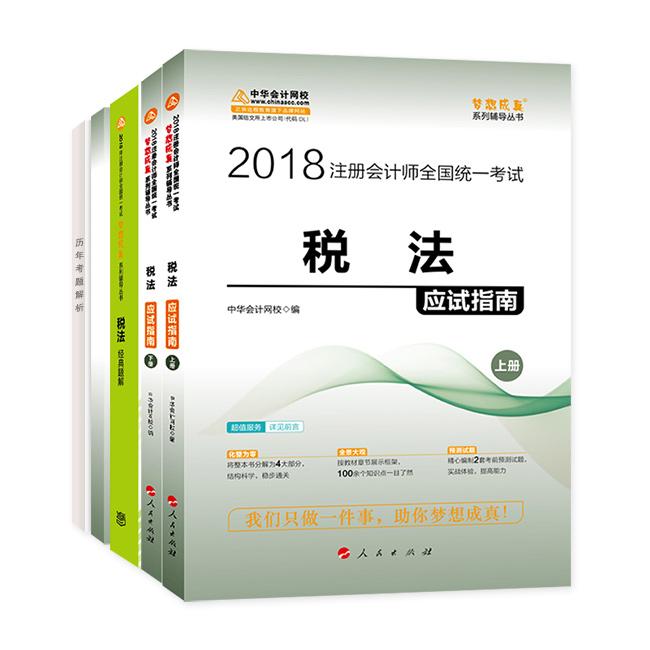 """2018年注册会计师《税法》""""梦想成真""""系列五册通关"""