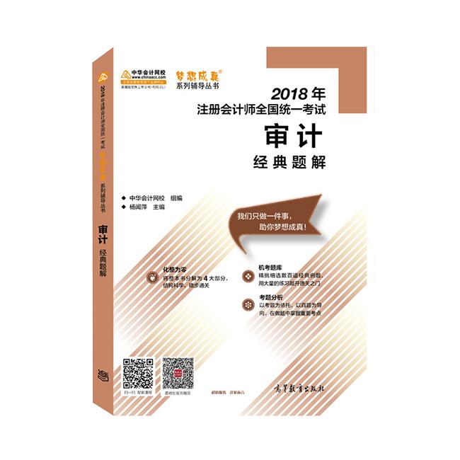 """2018年注册会计师《审计》""""梦想成真""""系列经典题解电子书"""