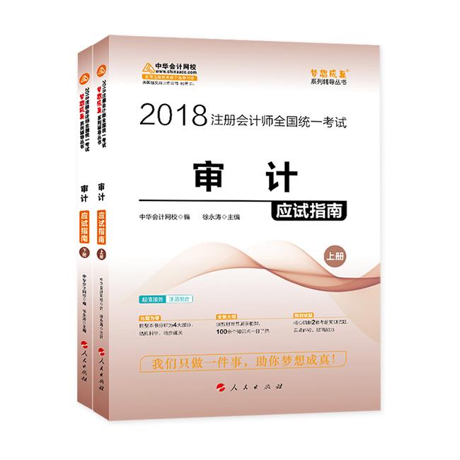 """2018年注册会计师《审计》""""梦想成真""""系列应试指南电子书"""