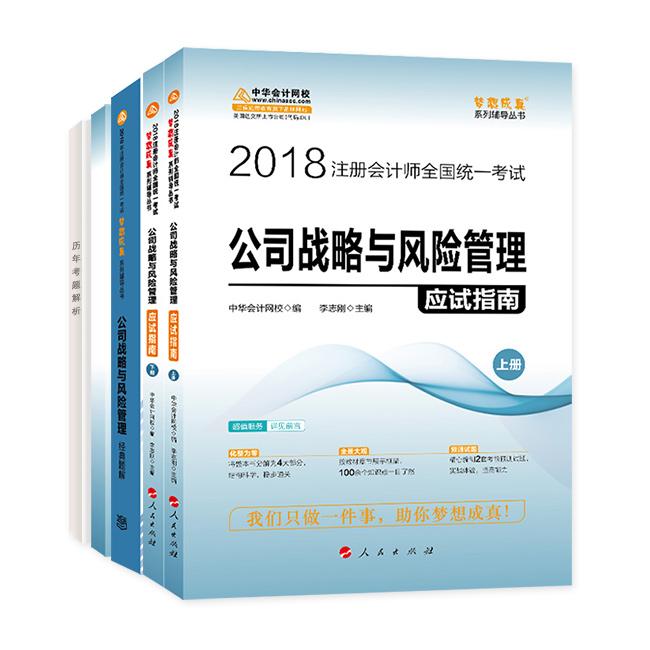 """2018年注册会计师《公司战略与风险管理》""""梦想成真""""系列五册通关"""