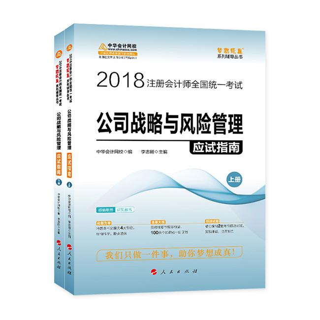 """2018年注册会计师《公司战略与风险管理》""""梦想成真""""系列应试指南电子书"""