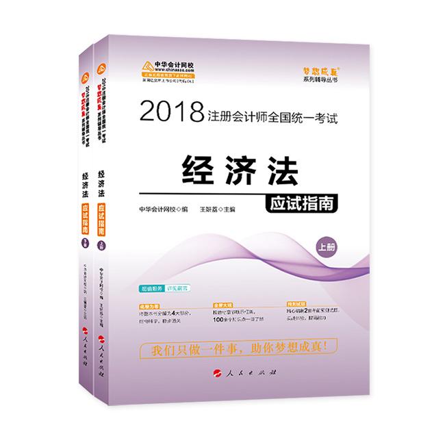 """2018年注册会计师《经济法》""""梦想成真""""系列应试指南(上下册)"""