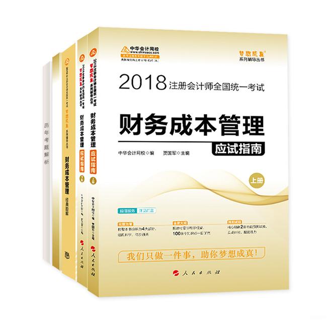 """2018年注册会计师《财务成本管理》""""梦想成真""""系列五册通关"""