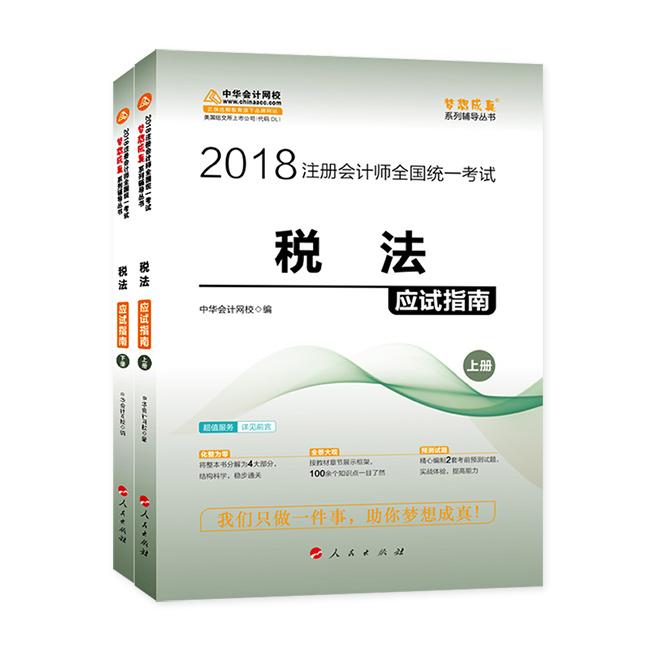 """2018年注册会计师《税法》""""梦想成真""""系列应试指南电子书"""
