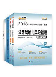 """2018年注册会计师《公司战略与风险管理》""""梦想成真""""系列五册通关(预订)"""