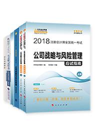 2018注会公司战略与风险管理五册通关+考试教材