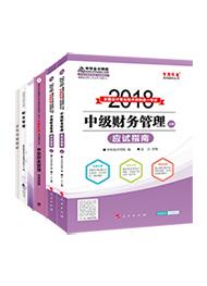 2018财务管理五册通关+考试教材(快递免邮费)