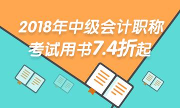 2018中级会计职称官方教材已到货