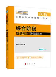 2018综合应试指南提高卷电子书
